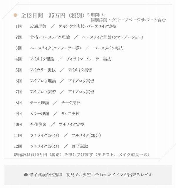 アーガイルメイク ® インストラクター養成講座/初心者向け