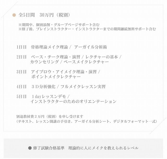 アーガイルメイク ® インストラクター養成講座/経験者向け